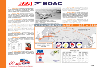 60 years of regular air service between the UK and Russia